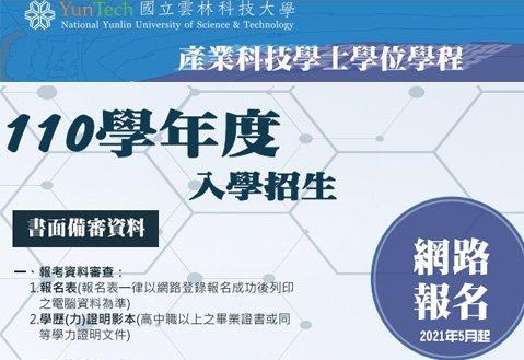 110學年度 產業科技學士學位學程(進修學制)