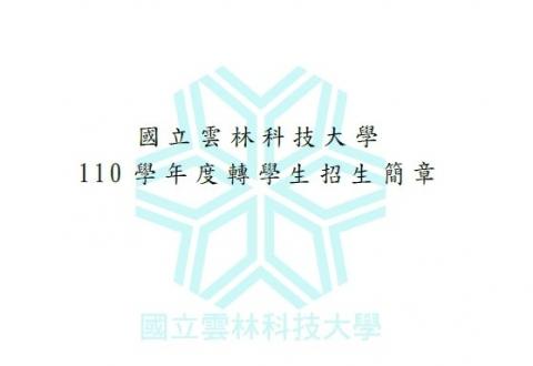 110學年度產業科技學士學位學程轉學生招生考試